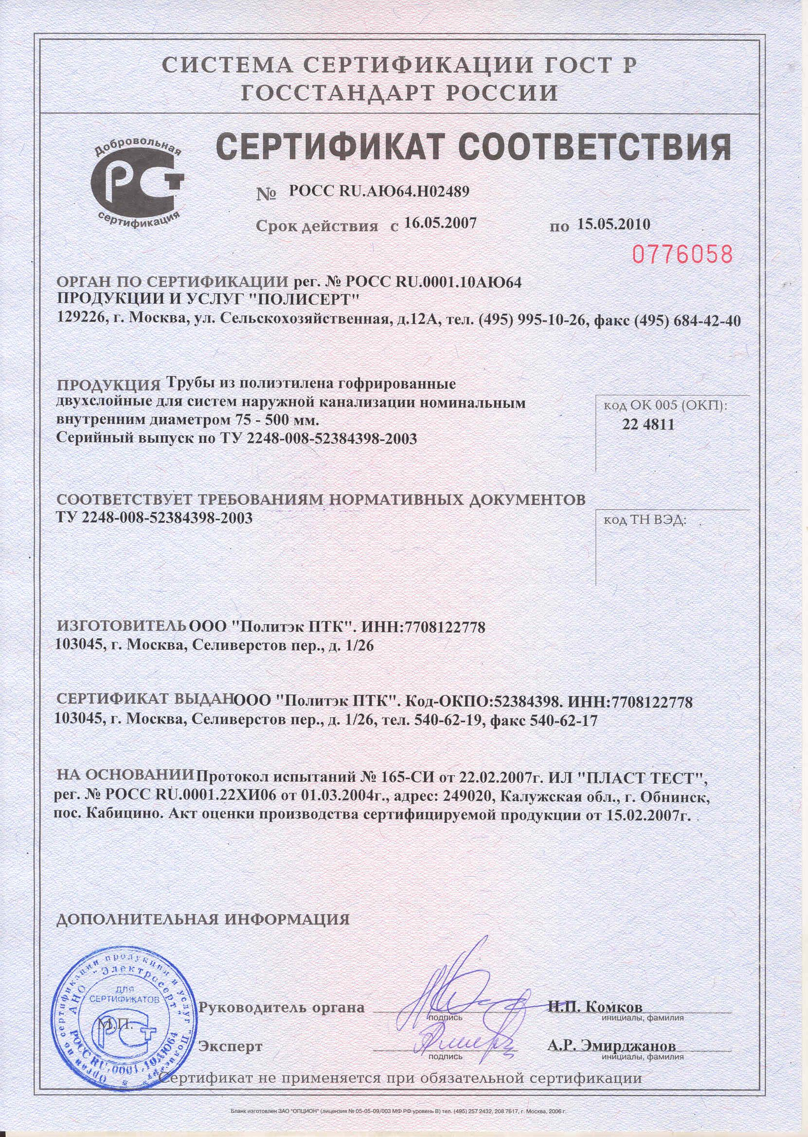 Сертификат На Трубы Поливинилхлоридные Пвх